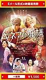 『キネマの神様』2021年8月6日(金)公開、映画前売券(一般券)(ムビチケEメール送付タイプ)