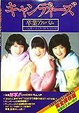 キャンディーズ卒業アルバム (1978年)