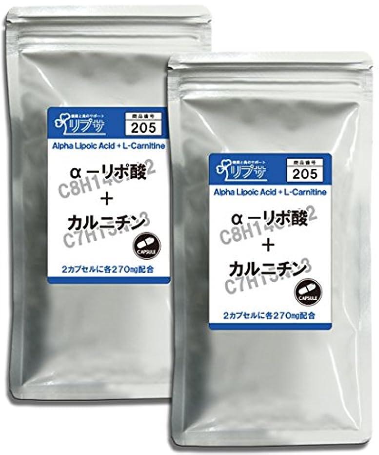 本物の弓花アルファリポ酸+カルニチン 約3か月分×2袋 C-205-2
