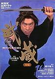 武蔵MUSASHI (後編) (NHK大河ドラマ・ストーリー)