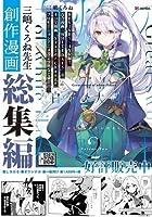 白焔の大剣士vol.2 オリジナル しろぷろ
