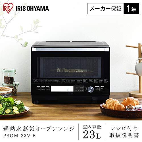 アイリスオーヤマ 過熱水蒸気オーブンレンジ 23L ブラック PSOM-23V-B