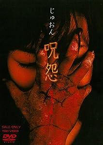 呪怨(2000)
