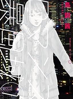 [鳥飼 茜]のロマンス暴風域 1 (SPA!コミックス)