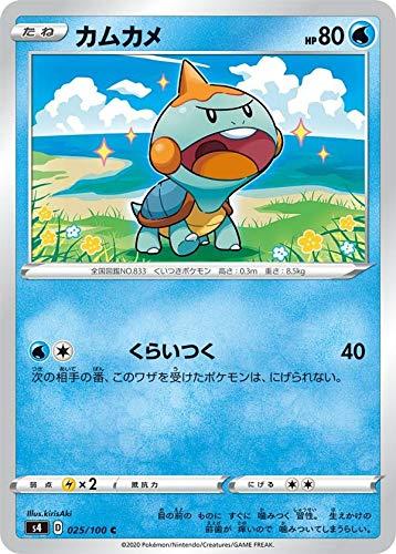 ポケモンカードゲーム S4 025/100 カムカメ 水 (C コモン) 拡張パック 仰天のボルテッカー