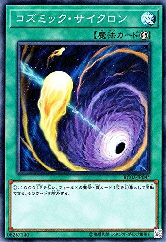 コズミック・サイクロン スーパーレア 遊戯王 レアリティコレクション 20th rc02-jp045