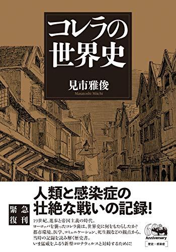 コレラの世界史(新装版)