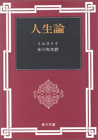 人生論 (角川文庫 赤 89-20)の詳細を見る