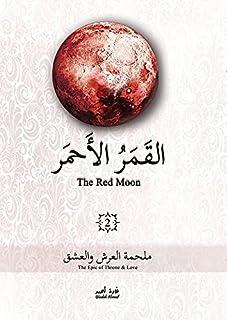 القمر الاحمر 2