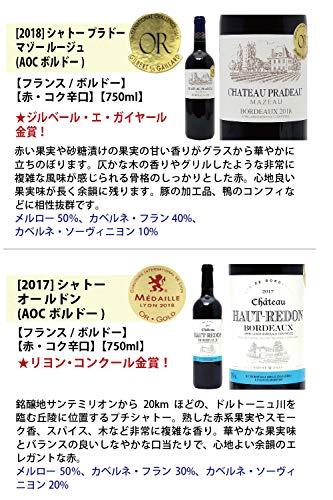 ヴェリタス 直輸入 厳選 全て金賞フランスボルドー 辛口 赤ワイン 6本セット ((W0G704SE)) (750mlx6)