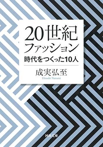 20世紀ファッション: 時代をつくった10人 (河出文庫)の詳細を見る