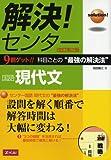 解決!センター 国語 現代文 改訂第2版