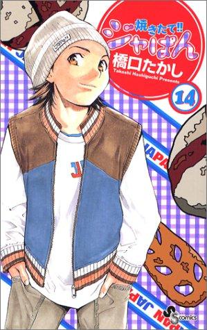 焼きたて!!ジャぱん 14 (少年サンデーコミックス)の詳細を見る