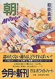朝 MORROW―硝子の街にて〈5〉 (講談社X文庫―ホワイトハート)