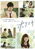 実写「ホリミヤ」Blu-ray BOX[Blu-ray/ブルーレイ]