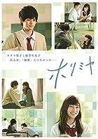 [Amazon.co.jp限定]実写「ホリミヤ」 Blu-ray BOX(ブロマイド付)
