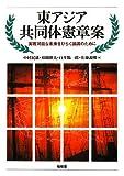 東アジア共同体憲章案―実現可能な未来をひらく論議のために