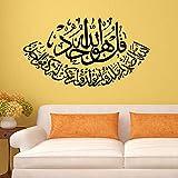 VJRQM Decoración islámica, decoración islámica de pared, calcomanía de pared, letras artísticas, pegatinas de pared, decoración del hogar, sala de estar