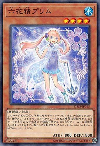 六花精プリム ノーマル 遊戯王 シークレット・スレイヤーズ dbss-jp015
