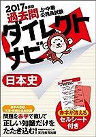 上・中級公務員試験 過去問ダイレクトナビ 日本史 2017年度
