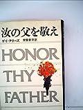 汝の父を敬え (1973年)