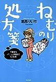 ねむりの処方箋 (バンブーコミックス エッセイセレクション)