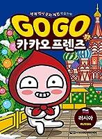 Go Go Kakao Friends 17: Russia