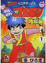 新がんばれゴエモン 1 (コミックボンボンデラックス)