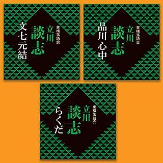 立川 談志 2 (3本セット)                   著者:                                                                                                                                 立川 談志                           再生時間: 1 時間  58 分     レビューはまだありません。     総合評価 0.0