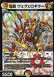 デュエルマスターズ 多(DMRP14) 電龍 ヴェヴェロキラー(VR)(7/95)