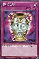 遊戯王 DAMA-JP080 謙虚な瓶 (日本語版 ノーマルレア) ドーン・オブ・マジェスティ