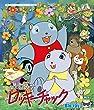 山ねずみロッキーチャック [Blu-ray]【想い出のアニメライブラリー 第99集】
