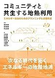 コミュニティと共生する地熱利用: エネルギー自治のためのプランニングと合意形成