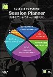 クーバー コーチング Session Planner DVD