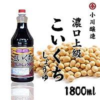 醤油09 濃口上級、こいくち 1800ml (ogawashouyu)