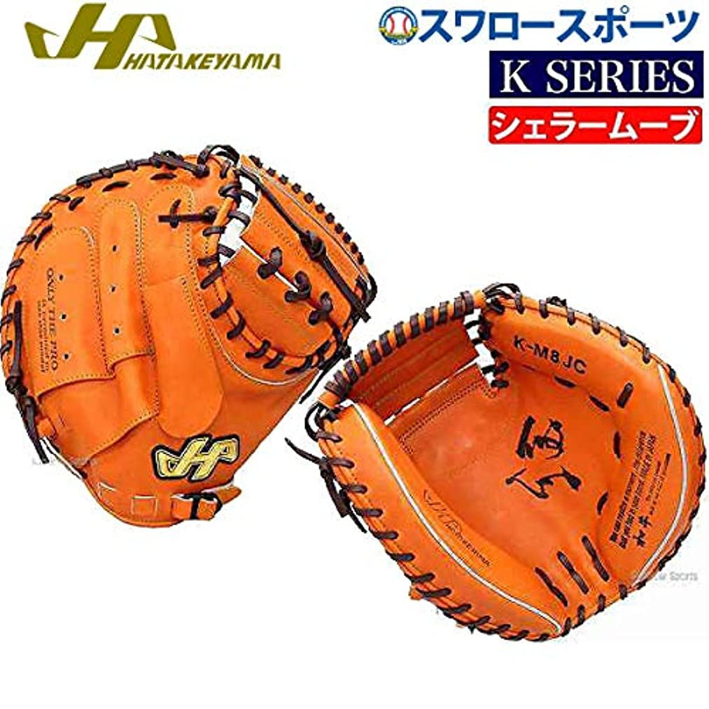 忘れる差別化するサイトハタケヤマ HATAKEYAMA 硬式 キャッチャーミット Kシリーズ 捕手用 右投げ用 K-M8JC 入学祝い オレンジ