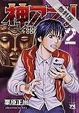 神アプリ 2【期間限定 無料お試し版】 (ヤングチャンピオン・コミックス)