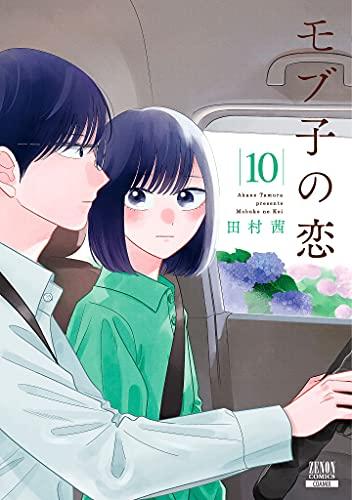 モブ子の恋 (10) (ゼノンコミックス)