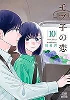 モブ子の恋 第10巻