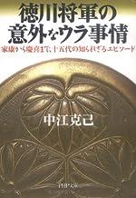表紙: 徳川将軍の意外なウラ事情 家康から慶喜まで、十五代の知られざるエピソード (PHP文庫) | 中江克己