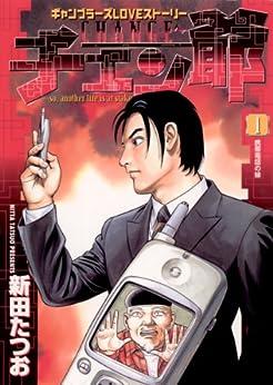 [新田たつお]のチェン爺(1) (ビッグコミックス)