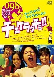 【動画】チェケラッチョ!!
