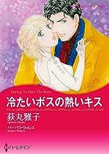冷たいボスの熱いキス【分冊版】1巻 (ハーレクインコミックス)
