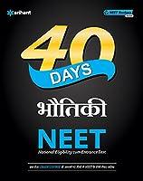 40 Days NEET Bhautiki 2019