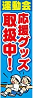 『60cm×180cm(ほつれ防止加工)』お店やイベントに! のぼり のぼり旗 運動会 応援グッズ取扱中!(青色)