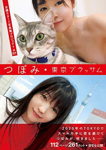 自撮りヌード写真集プロジェクト#01 つぼみ 東京ブラッサム アサ芸SEXY女優写真集