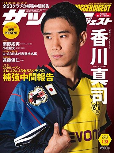 サッカーダイジェスト 2016年1月28日号No.1349 [雑誌]の詳細を見る