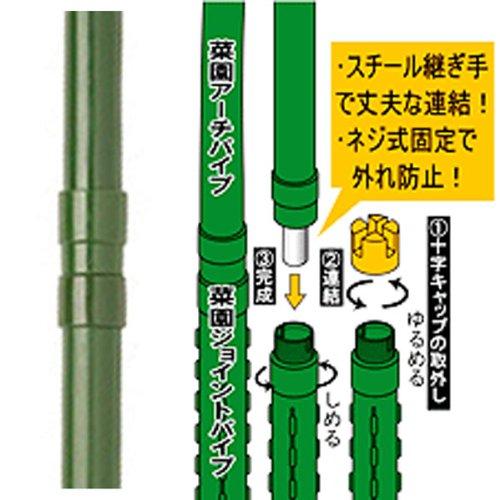 【ネジ式固定で外れ防止 そのまま園芸支柱としても使用できます】DAIM 菜園ジョイントパイプ 1800mm
