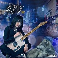 Luna.「未熟なウルフ」のCDジャケット