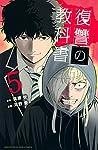 復讐の教科書(5) (講談社コミックス)